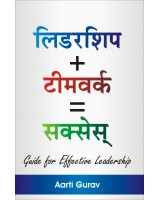 Leadership Teamwork Success (Marathi) Book by Aarti Gurav