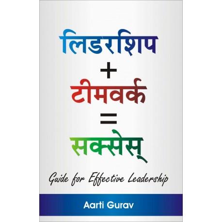 Leadership Teamwork Success (Marathi)