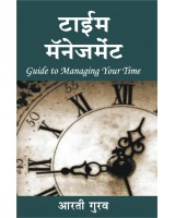 Time Management (Marathi) Book by Aarti Gurav