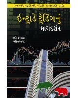 Intraday Trading Nu Margdarshan - Guide to Intraday Trading (Gujarati)