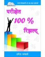 Parikshet 100% Result - 100 % Exam Results Marathi Book