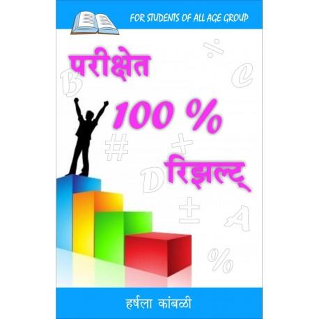 Result in Exams - Parikshet Result
