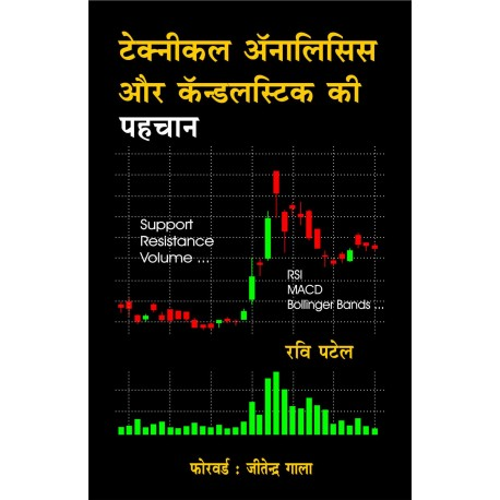 Forex guide in hindi