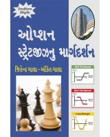 Option Strategy Nu Margdarshan - A Simplified Approach to Option Strategies (Gujarati)
