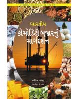 Bhartiya Commodity Bazaara Nu Margdarshan - Guide to Indian Commodity Market (Gujarati)