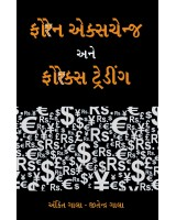 Foreign Exchange Ane Forex Trading - Foreign Exchange & Forex Trading Gujarati