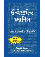 Investment Planning Gujarati Ankit Gala & Khushboo Gala