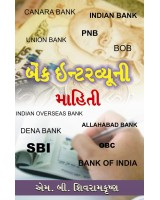 Bank Interview Nu Margdarshan - Guide to Bank Interviews Gujarati
