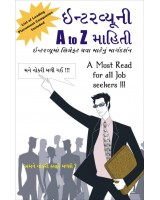 Interview Ni A to Z Mahiti - A to Z About Interviews Gujarati