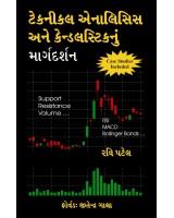 Technical Analysis Ane Candlesticks Nu Margdarshan - Guide to Technical Analysis & Candlesticks (Gujarati)