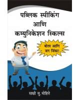 Public Speaking & Communication Skills Marathi