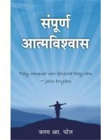 Sampurn Athmavishwas - Total Self Confidence (Marathi)