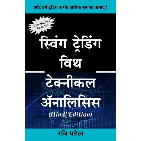 Swing Trading With Technical Analysis (Hindi) by Ravi Patel