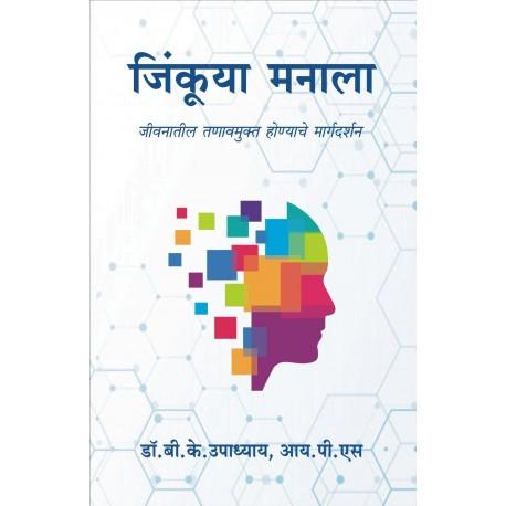 Jinkuya Manala - Mind Management Marathi Book by Dr. B. K. Upadhyay