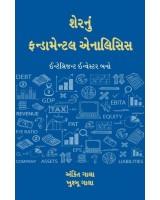 Fundamental Analysis of Shares (Gujarati) : Become an Intelligent Investor Gujarati Book