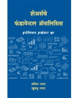 Fundamental Analysis of Shares (Marathi) : Become an Intelligent Investor Marathi Book