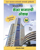 Bhartiya Share Bazaarachi Olakh - Guide to Indian Stock Market (Marathi)