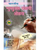 Bhartiya Mutual Fund Chi Olakh - Guide to Indian Mutual Funds (Marathi)