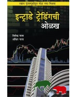 Stock market book in hindi pdf download
