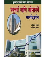 Future Aani Optionche Margdarshan - Guide to Future & Options (Marathi)