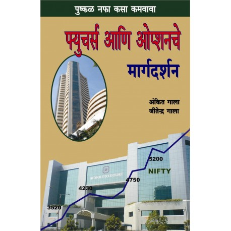 Future Aani Optionche Margdarshan - Guide to Future & Options Marathi