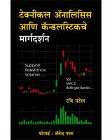 Technical Analysis Aani Candlesticksche Margdarshan - Guide to Technical Analysis & Candlesticks (Marathi)
