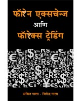 Foreign Exchange Aani Forex Trading - Marathi Forex Trading Book