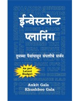Investment Planning Marathi Book by Ankit Gala & Khushboo Gala
