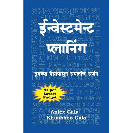 Investment Planning Marathi Ankit Gala & Khushboo Gala