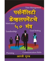Personality Development Che 50 Mantra Marathi Book by Aarti Gurav